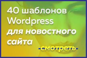 news themes wordpress magazine blog review