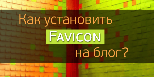 favicon-for-blog