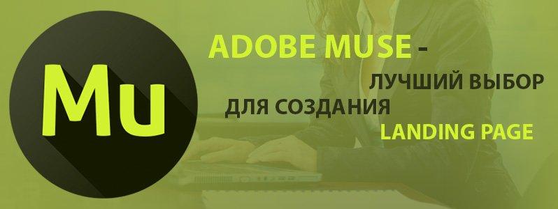 adobe_muse