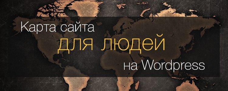 karta-sayta-wordpress