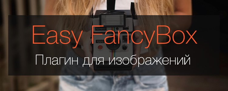 easy-fancybox-download