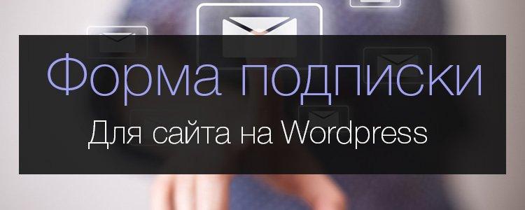 forma-podpiski-wordpress