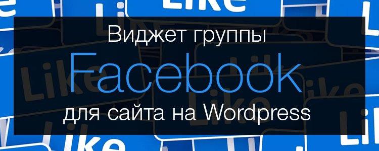 widget-gruppy-facebook