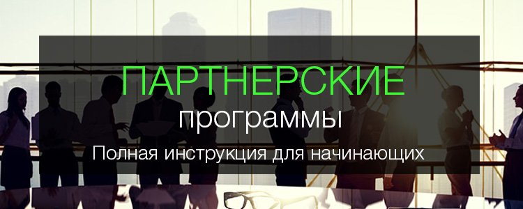 partner-programm