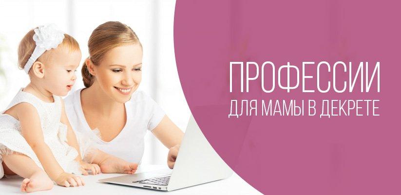 Онлайн работа для девушек в декрете модельный бизнес орёл