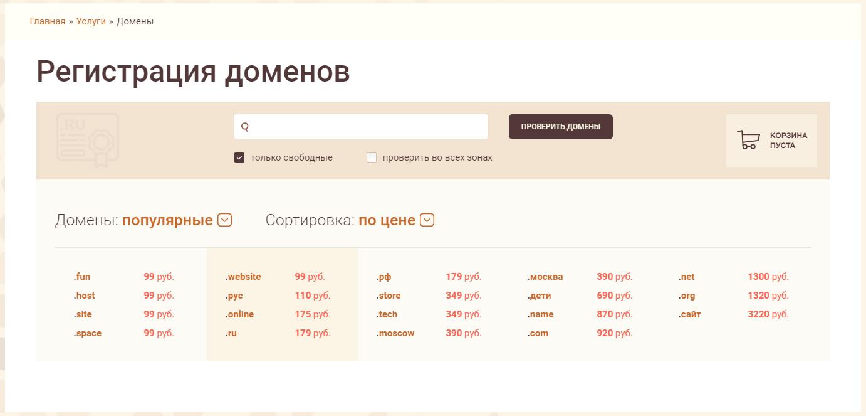 Сервис проверки домена
