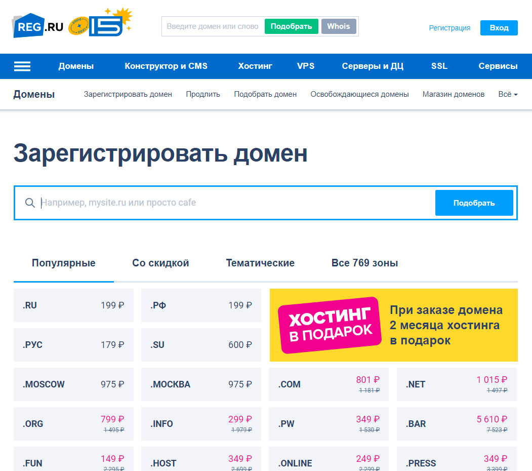 Регистрация домена через Reg.ru