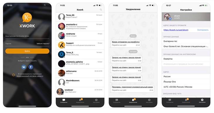приложение Kwork информер на смартфон