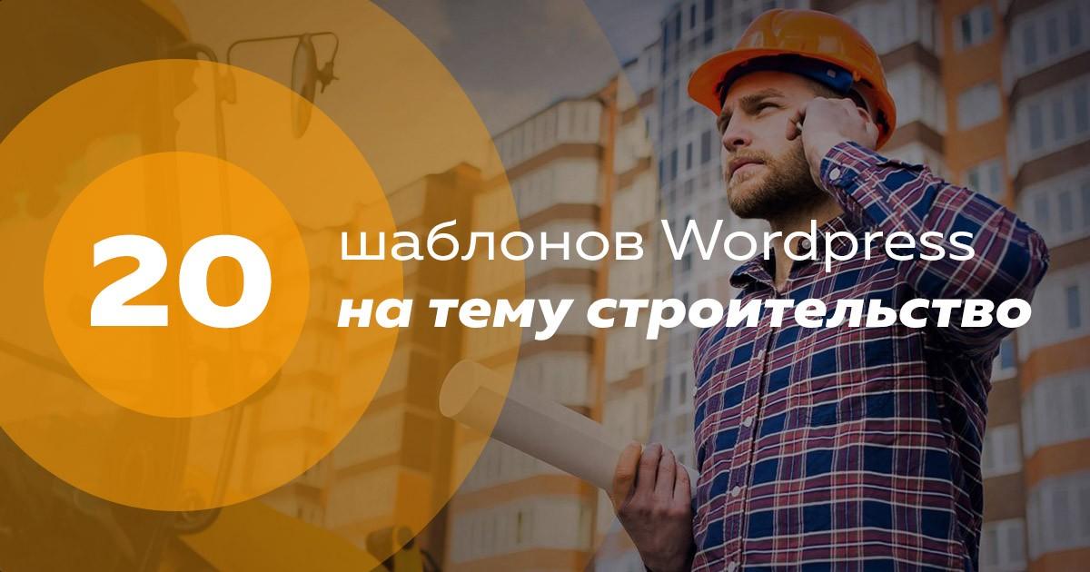 20 шаблонов вордпресс строительство
