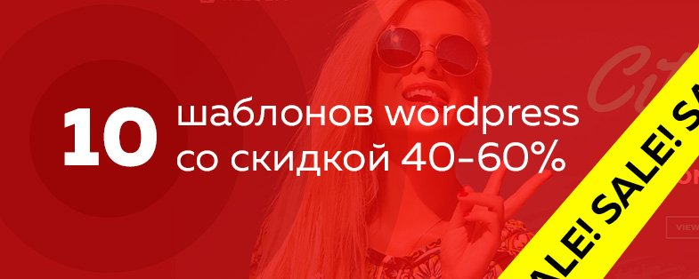 sale wordpress