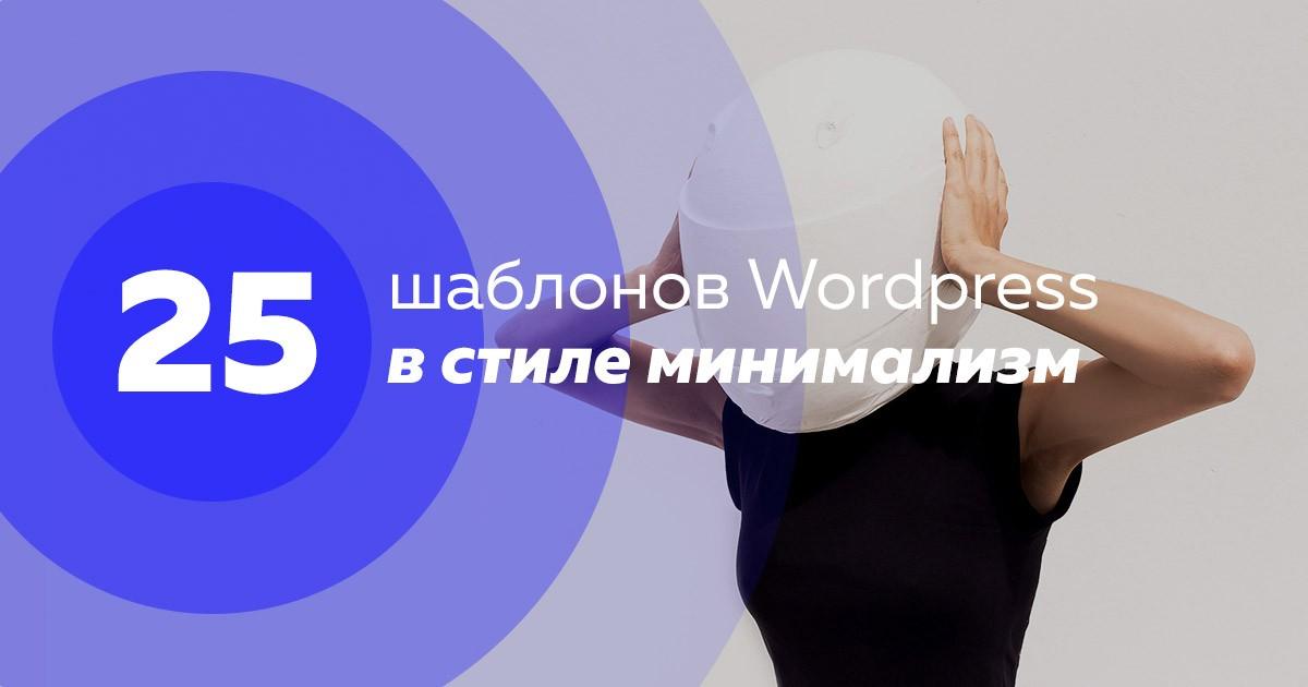 Шаблоны Вордпресс минимализм 2019