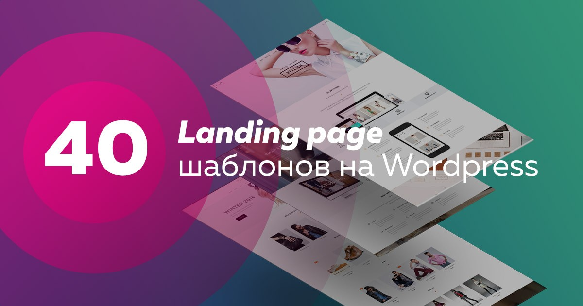 40 landing pages