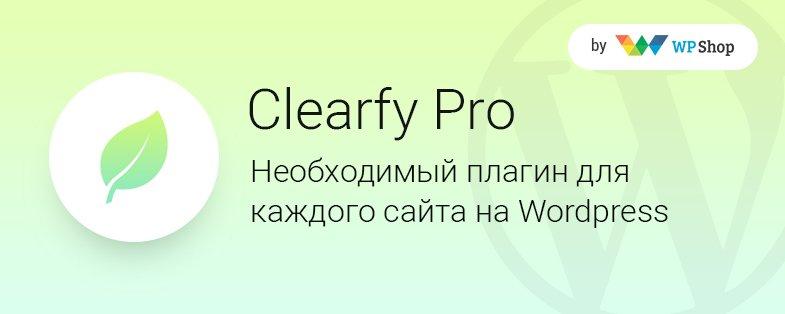 плагин clearfy pro
