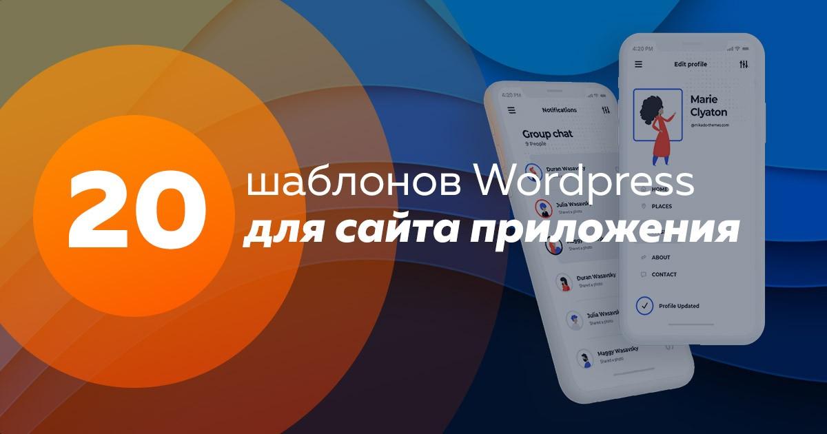 app-themes