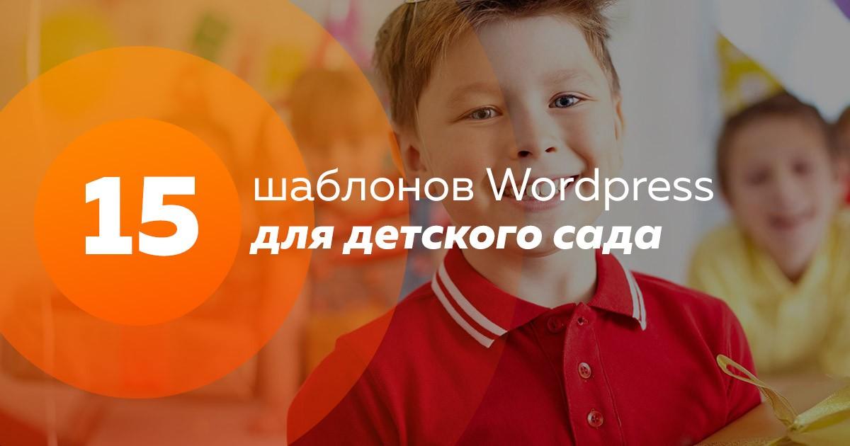 темы сайта детского сайта