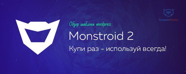 Обзор monstroid2