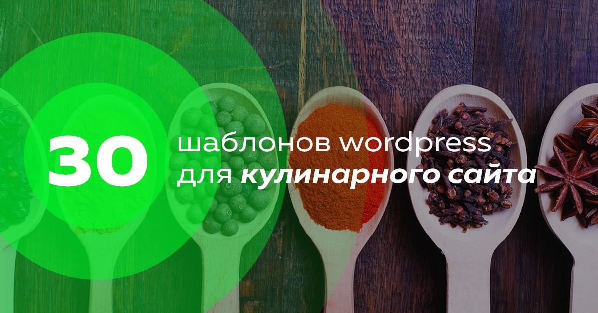 30 кулинарных шаблонов wordpress