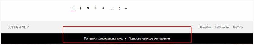 152 фз для сайтов. Как создать документы для сайта.