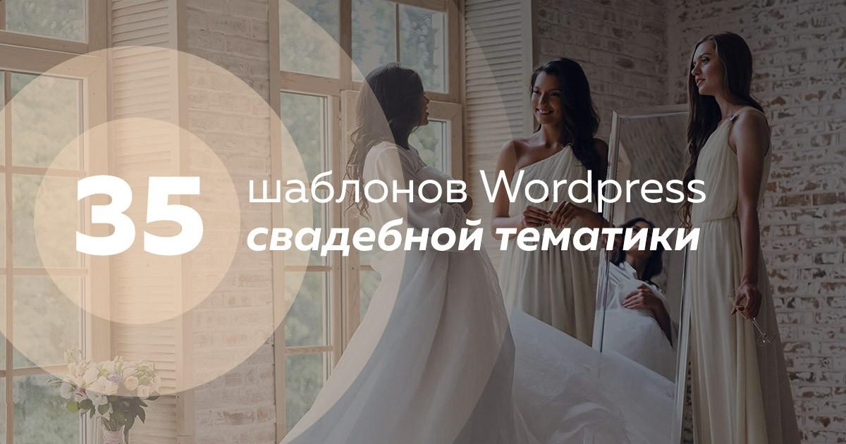 свадебные темы вордпресс