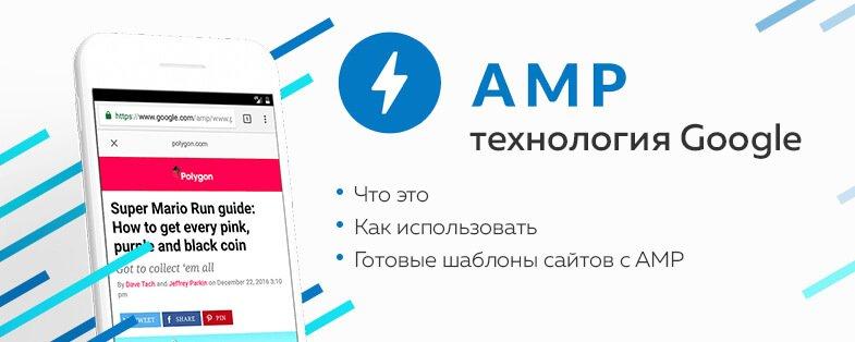что такое amp google