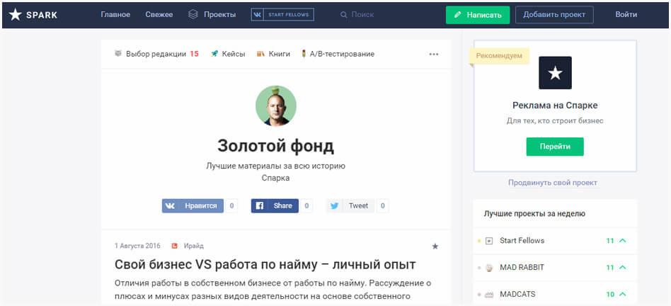 """Пример раздела """"Золотой фонд"""" с сайта spark.ru"""