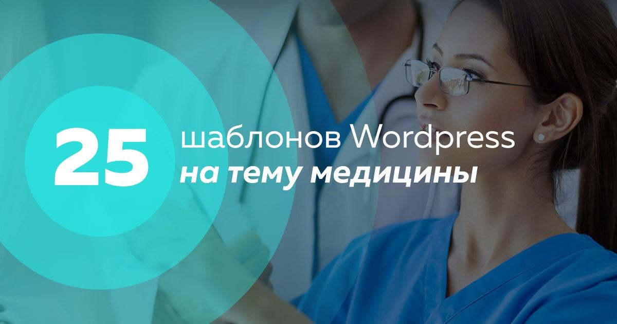 медицинские шаблоны сайта