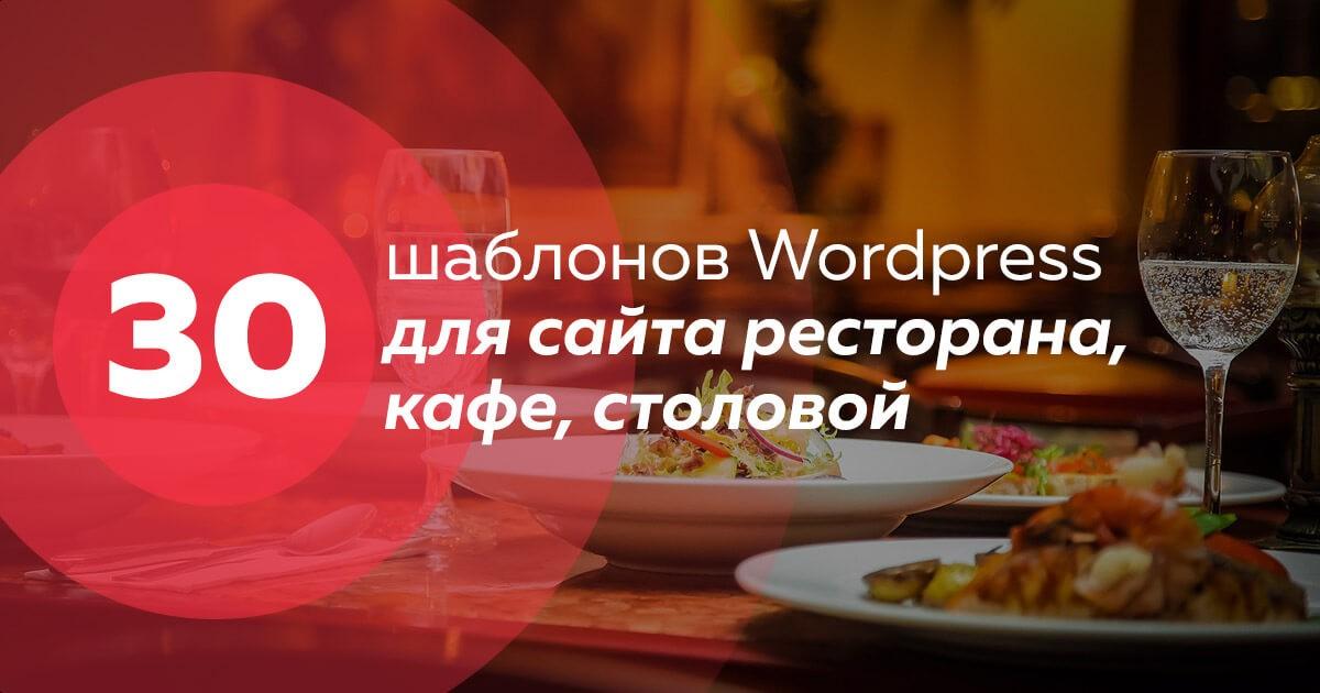 Шаблоны вордпресс ресторана