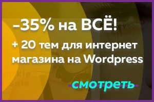 wordpress woocommerce themes discount templatemonster