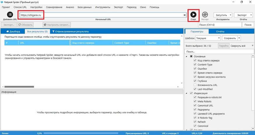 Запуск сканирования сайта