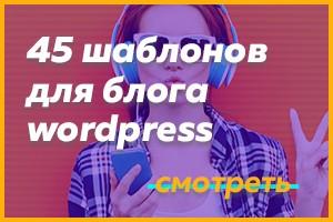 wordpress blog news media magazine themes templates новостные вордпресс шаблоны блоги медиа журнал темплейт