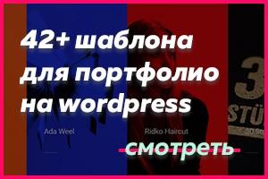 wordpress templates creative portfolio