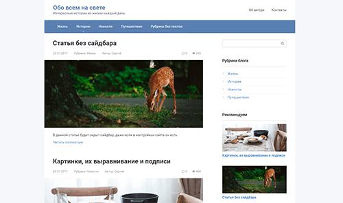 Root - идеальный шаблон WordPress для блога. Полный обзор