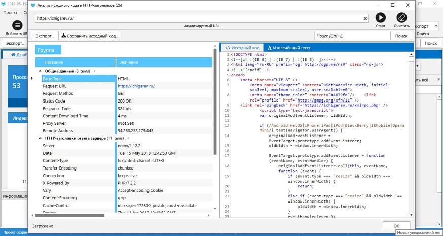 Анализ исходного кода и HTTP заголовков