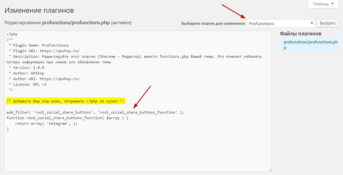 плагин редактирования кода