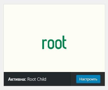 root child