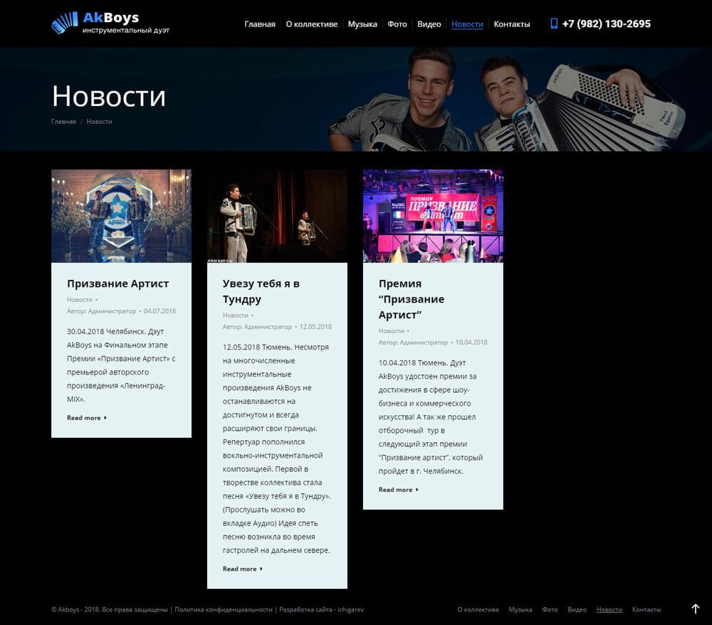 Страница Новости