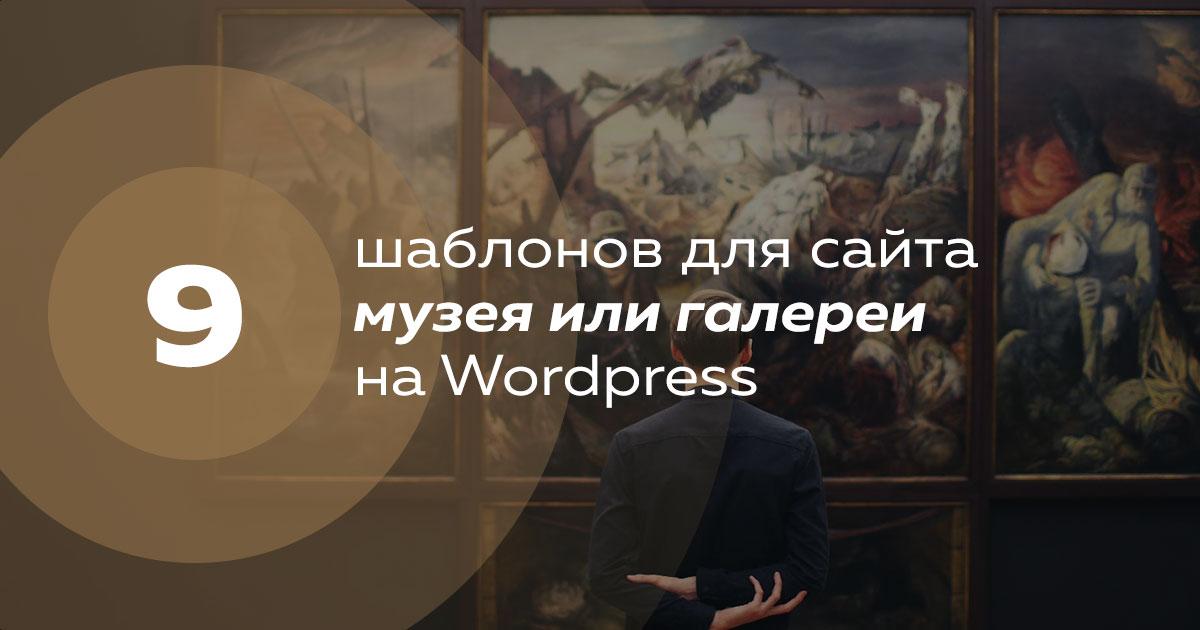 шаблоны сайта для музея или галереи