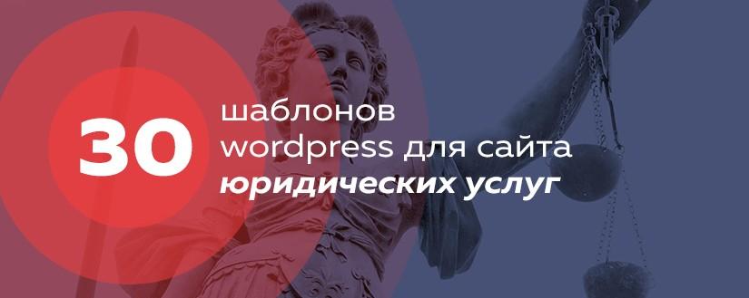 30 шаблонов для сайта адвоката, юриста