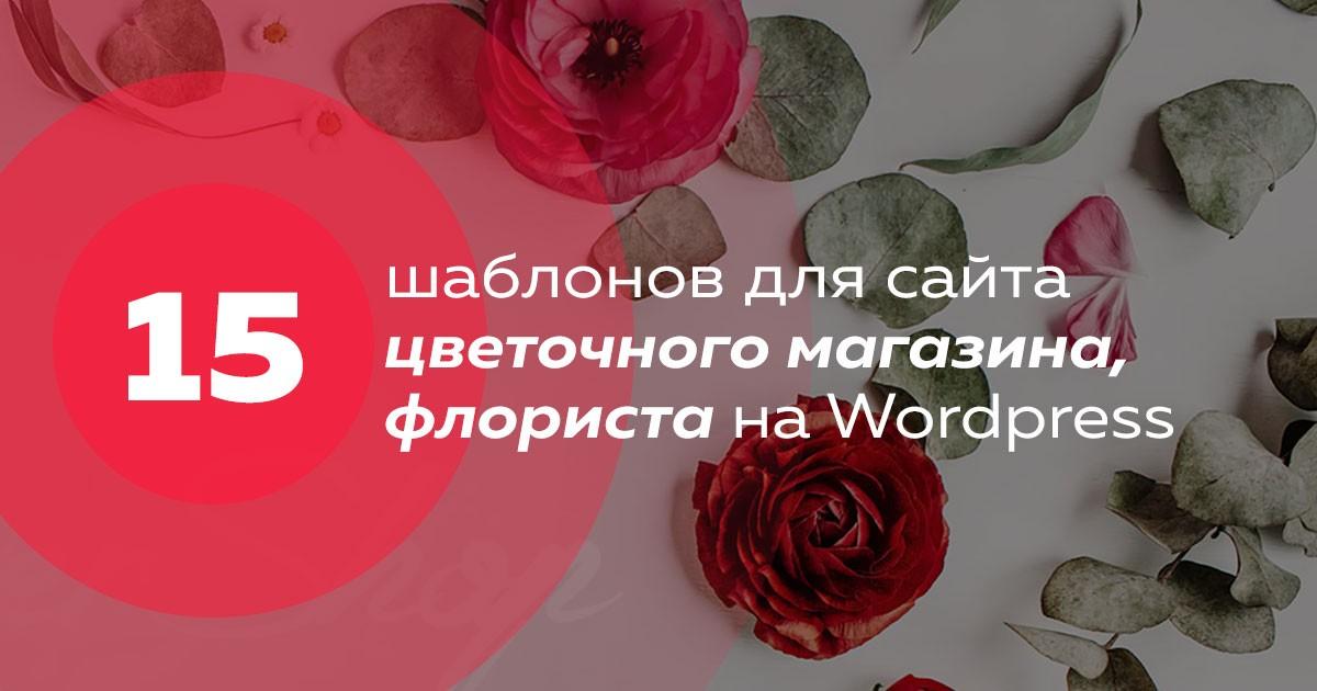 шаблоны вордпресс для интернет магазина цветов