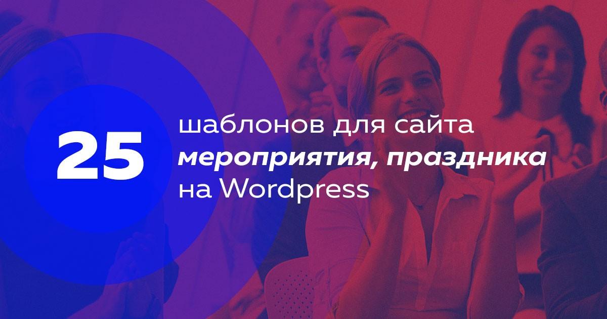 25 шаблонов сайта для мероприятия
