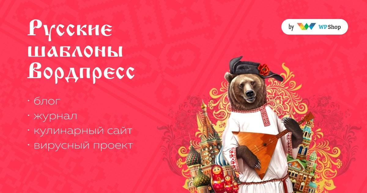 русские шаблоны вордпресс