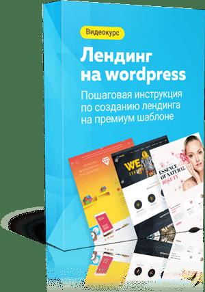 курс лендинг на wordpress