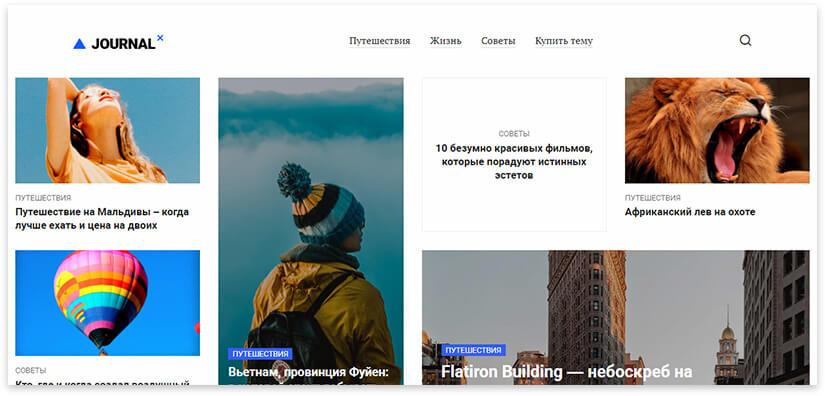 шаблон сайта журнала