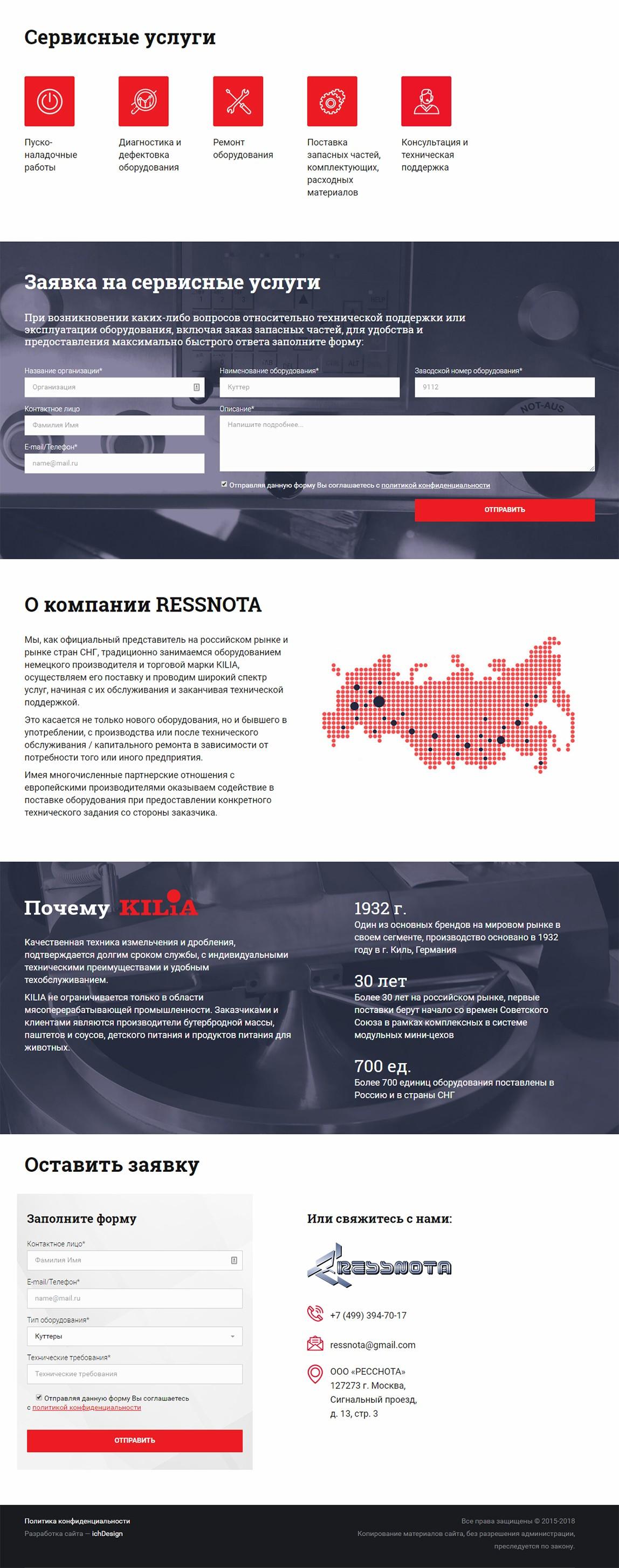 Кейс: Сайт визитка для компании Ressnota