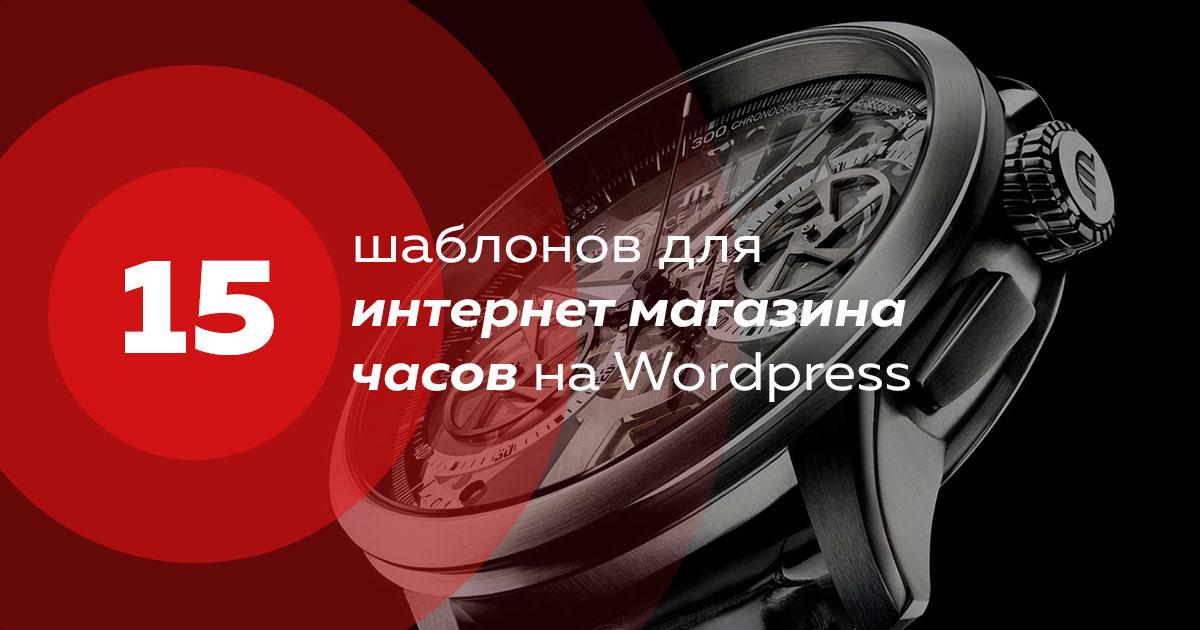 15 шаблонов магазина часов на Wordpress
