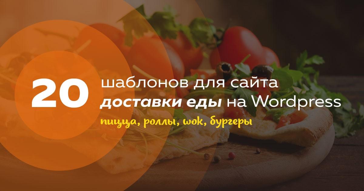 20 шаблонов сайта доставки еды