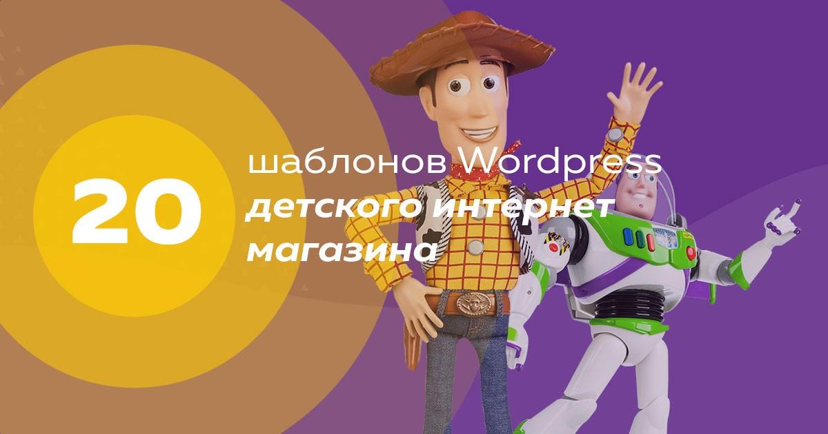 20 шаблонов интернет магазина Wordpress