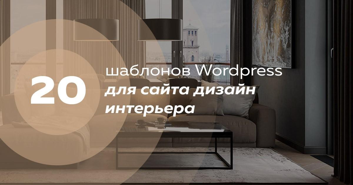20 шаблонов сайта дизайна интерьера