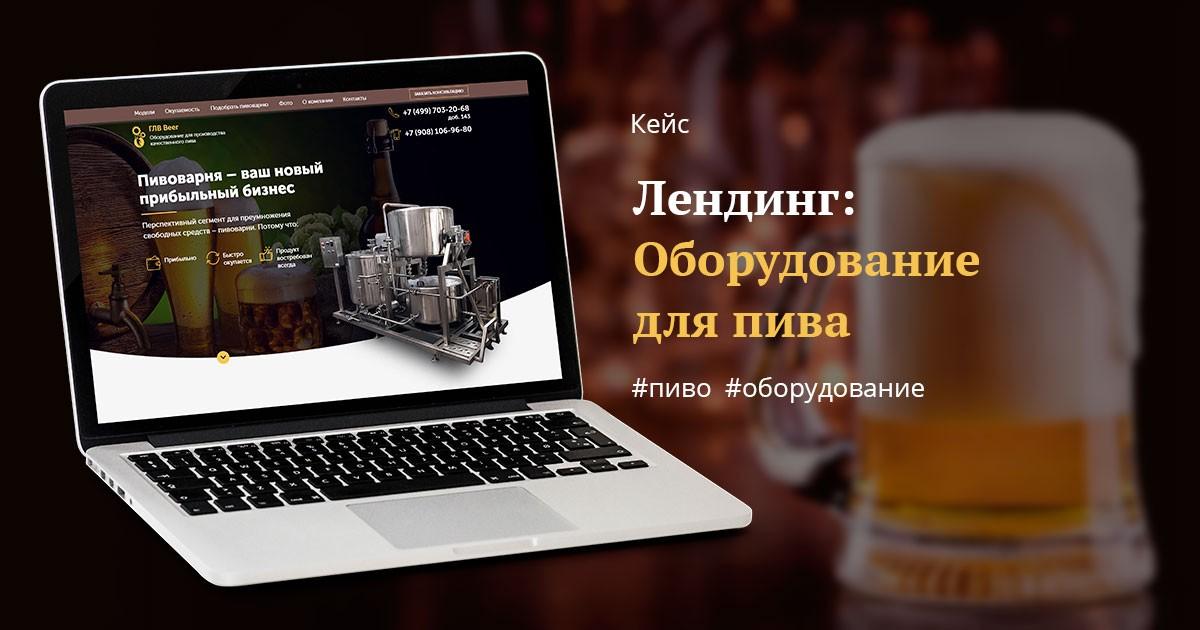оборудование для пива