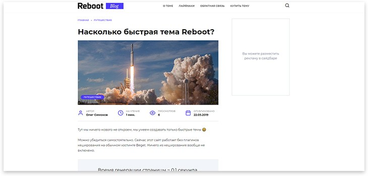 Русский шаблон сайта